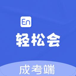 轻松会英语成考端v2.0.8 安卓版