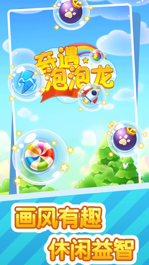 奇遇泡泡龙手游下载iOSv1.0.5 官方版