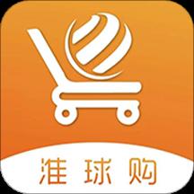 淮球购appv0.0.11 官方版
