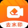全能视频去水印v1.0.0 最新版
