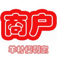 羊村便利宝商户app