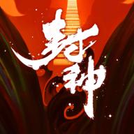 幻之封神v1.1 安卓版