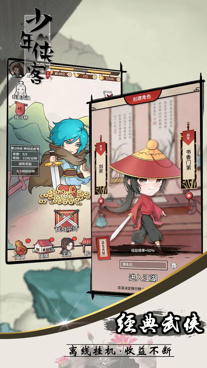少年侠客v6.0.2 安卓版