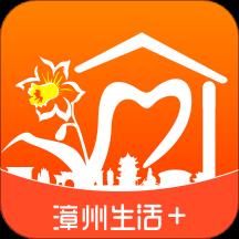 漳州生活+appv1.0.0 官方版
