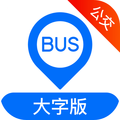 车来了公交大字版v1.0.0 官方版