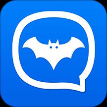 蝙蝠密聊v2.5.0 安卓版