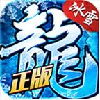 冰雪至尊版v1.14.112 最新版