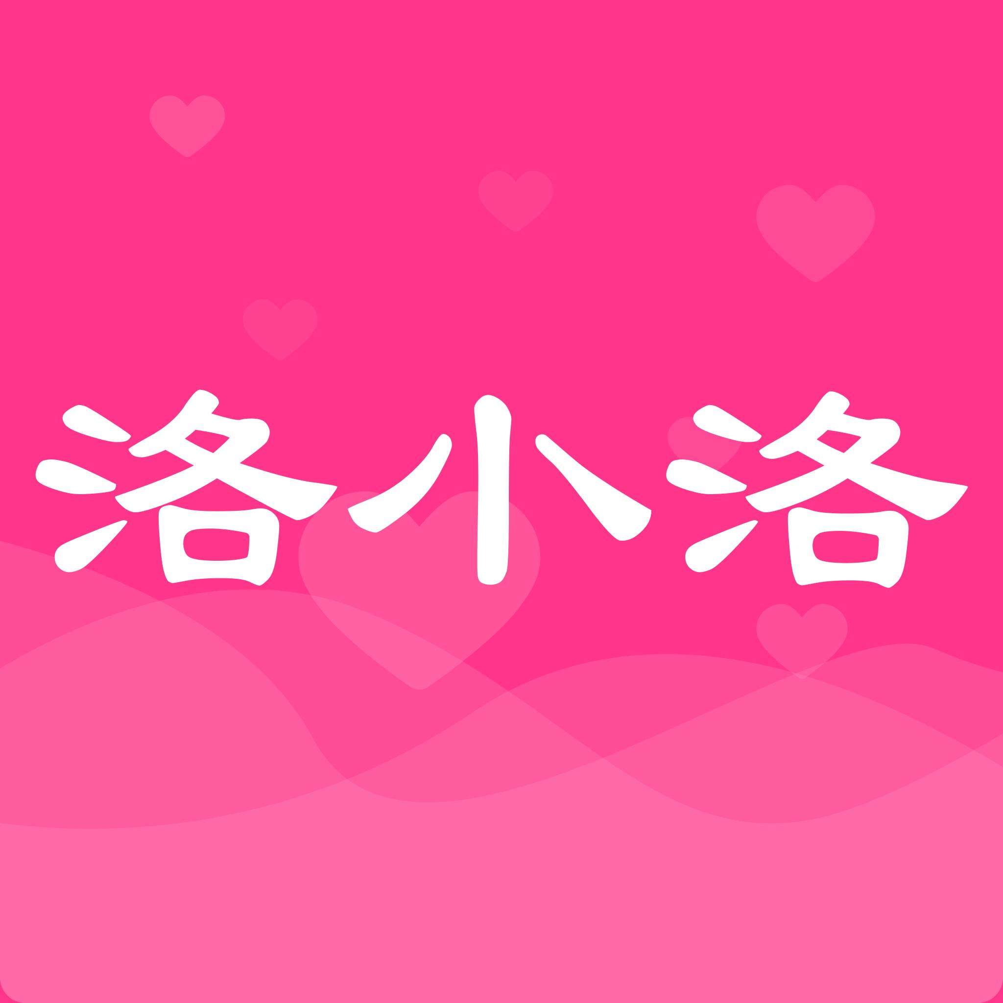 洛小洛appv1.1.3 最新版
