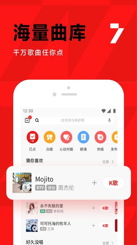 腾讯全民K歌v7.22.38.278 安卓版
