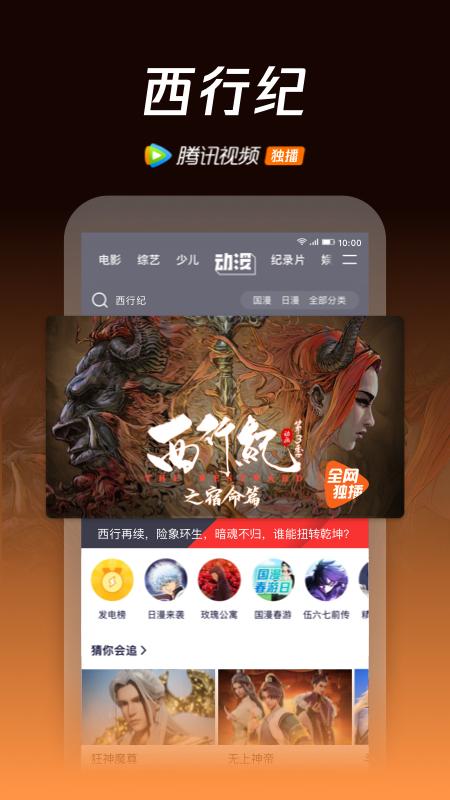 腾讯视频播放器手机版v8.3.85.22033 最新版