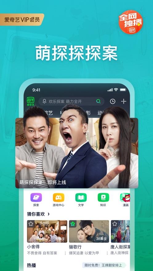 爱奇艺iPhone版v12.5.5 官方IOS版