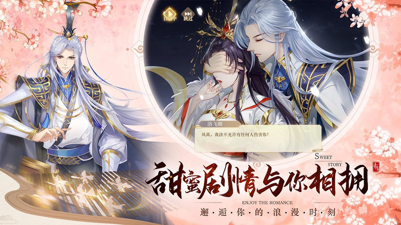 青鸾繁华录手游v9.6.6 手机版