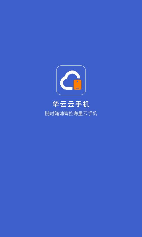 华云云手机appv1.0.0 最新版