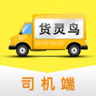 货灵鸟司机端appv1.1.2 安卓版
