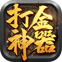 打金神器王者传奇iOS版v1.0.0 官方版