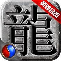 复古英雄版英雄合击手游iOSv2.2.2400 正式版