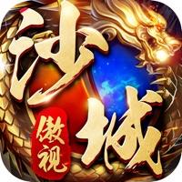 傲视沙城手游iOS版v1.3.0 官方版