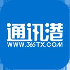 365通讯港appv4.5.6 最新版