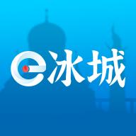e冰城appv1.0.0 官方版