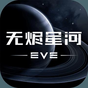 EVE星战前夜无烬星河v1.8.10 安卓版