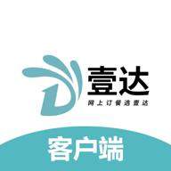 壹达外卖appv6.0.2 安卓版