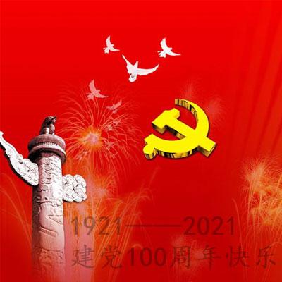 2021七一建党节100周年背景图 祝党100岁生日快乐
