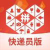 拼多多快递员版安卓版v1.0.7 官方版