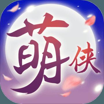萌侠挂机v1.0.1.5 安卓版
