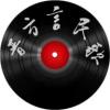 晋方言民歌appv1.0.1 最新版