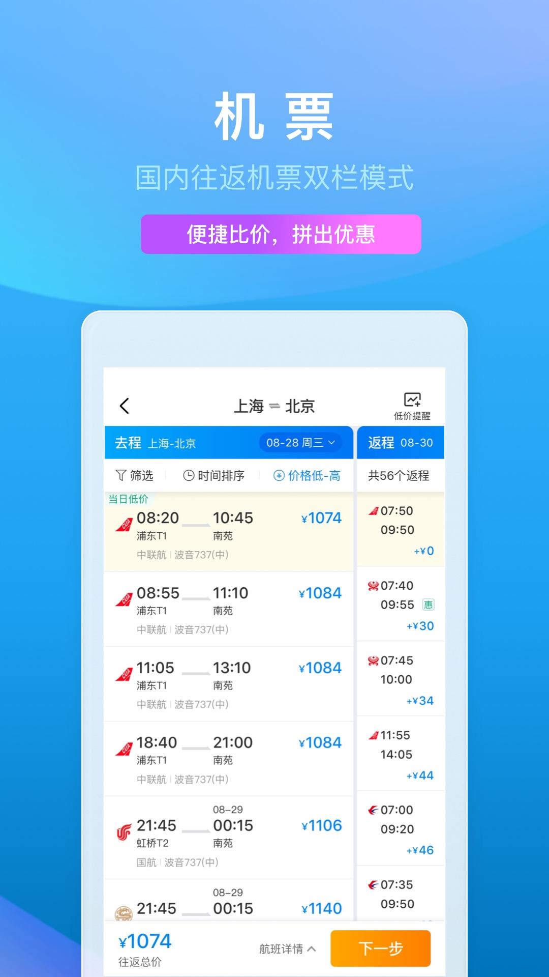 携程旅行手机版v8.39.7 安卓版