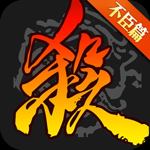 三国杀移动版官方版v3.9.6 安卓版
