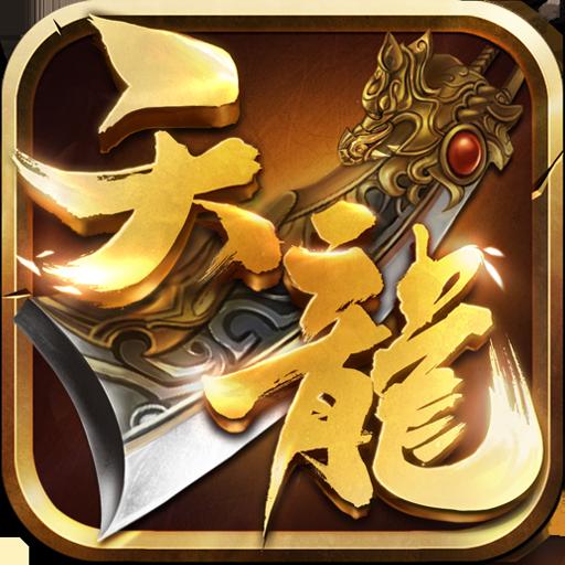 天龙3D手游v1.971.0.0 安卓版