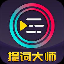 提词大师v5.1.8 最新版