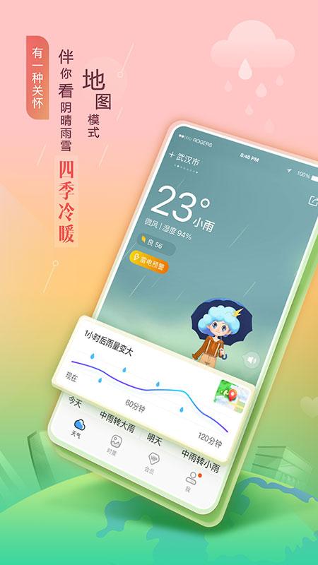 墨迹天气手机版v9.0003.02 安卓版