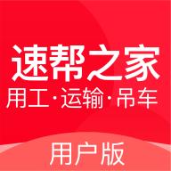速帮之家appv1.8.4 安卓版