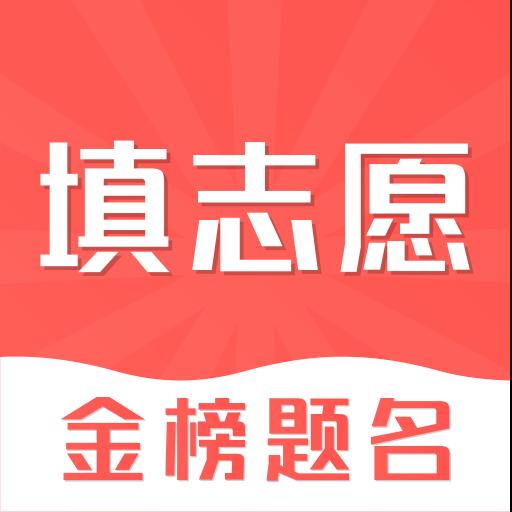 高考志愿填报2021appv5.5.0 安卓版