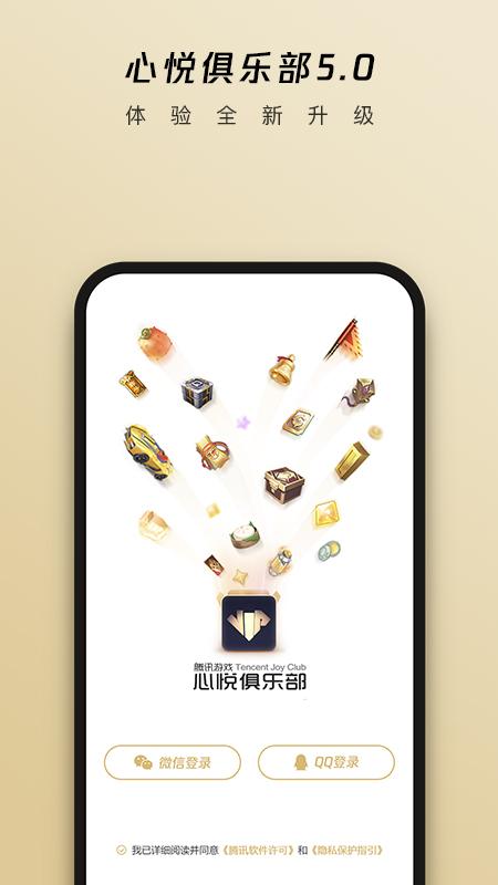 腾讯心悦俱乐部v5.7.8.9 官方手机版