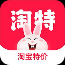 淘特-淘宝特价版ios版v4.9.0 最新版