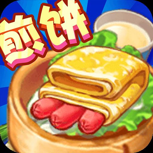 煎饼果子来一套游戏v1.0.5 红包版
