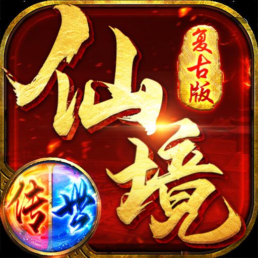 仙境传世v3.5.0.10 官方版