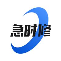 急时修appv1.1.0 最新版