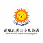 诺威儿英语appv4.1.15.114319 最新版