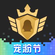 企鹅电竞v6.9.0.556 最新版