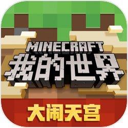 我的世界中国版手游v1.23.5.129766 安卓版