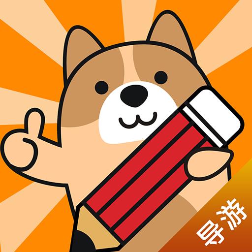 导游练题狗v3.0.0.0 最新版