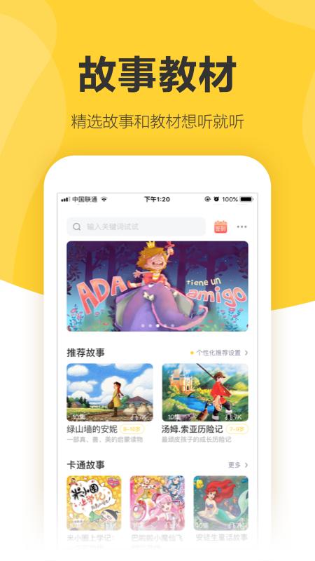 360儿童卫士app下载v8.3.8.1685 安卓版