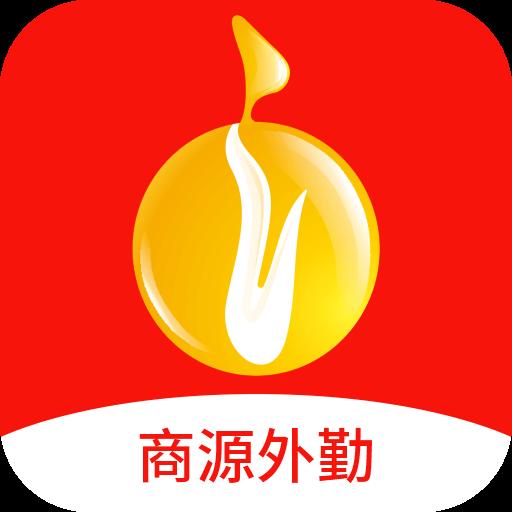 商源外勤appv5.3.5 最新版