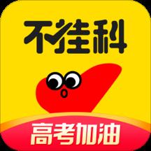 文库大学生版app苹果版v2.0.0 最新版