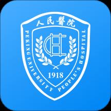 北京大学人民医院ios版v2.7.1 iPhone/iPad版