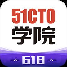 51CTO学院苹果版v2.8.1 iPhone/ipad版